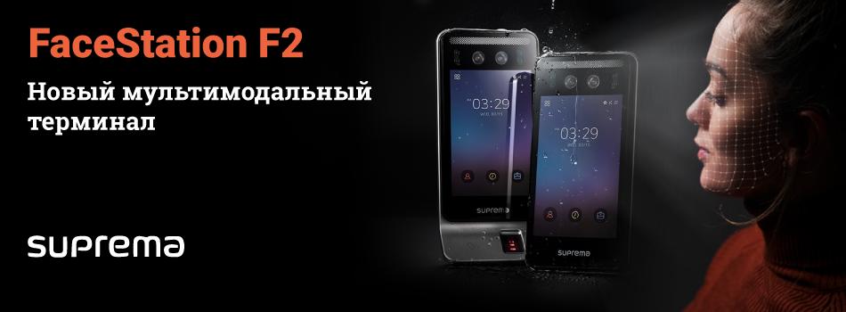 FaceStation F2