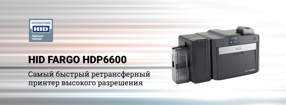 Fargo 6600