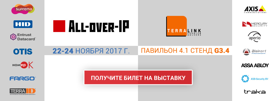 All-over-IP 2017