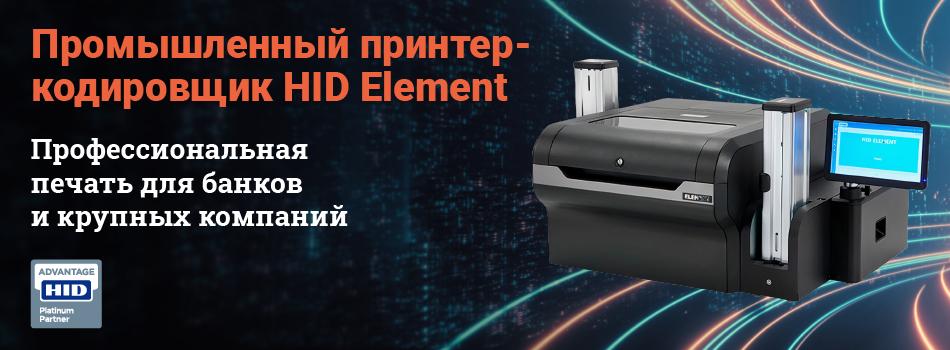HID Element