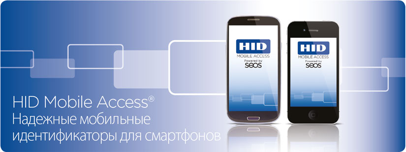 HID CRD633ZZ-xxxxx. Идентификатор HID Mobile Access - Mobile ID